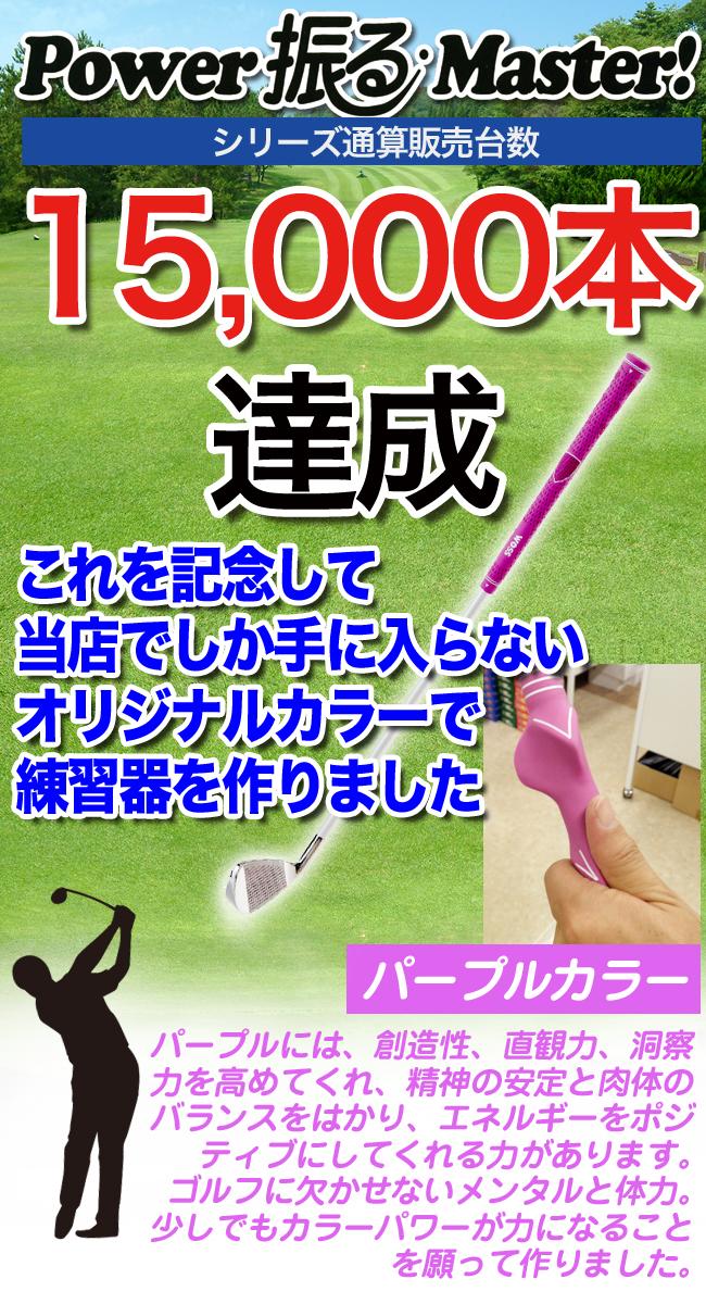 売れるランディングページ、ゴルフ、練習機