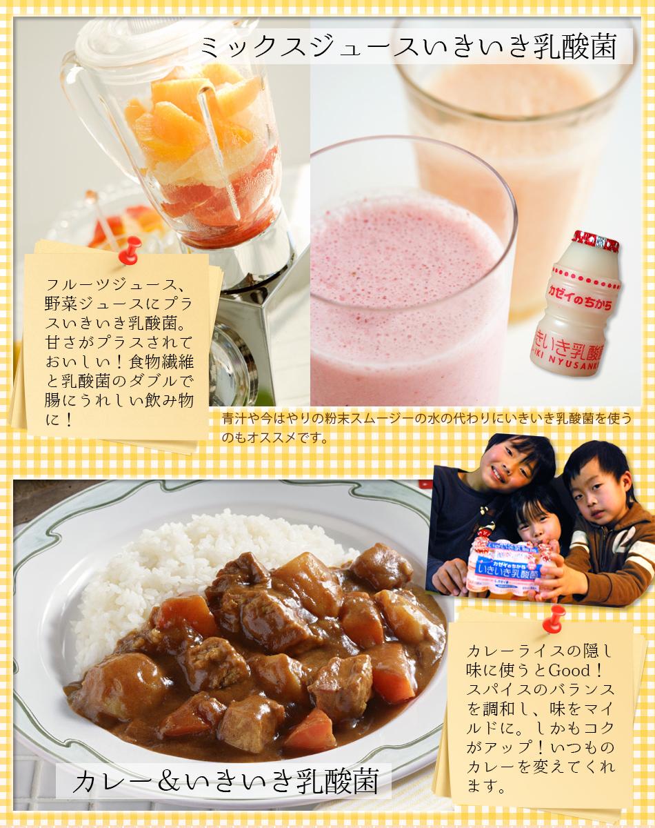 売れるランディングページ、乳酸員飲料水、食品