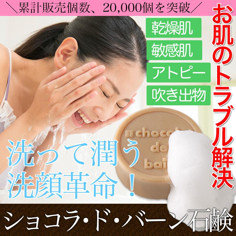 売れるランディングページ、洗顔石鹸、美容、コスメ