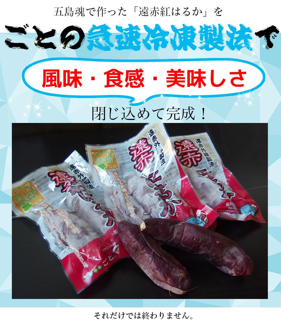 急速冷凍製法で美味しさを閉じ込める