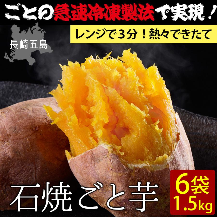 売れるランディングページ、石焼き芋
