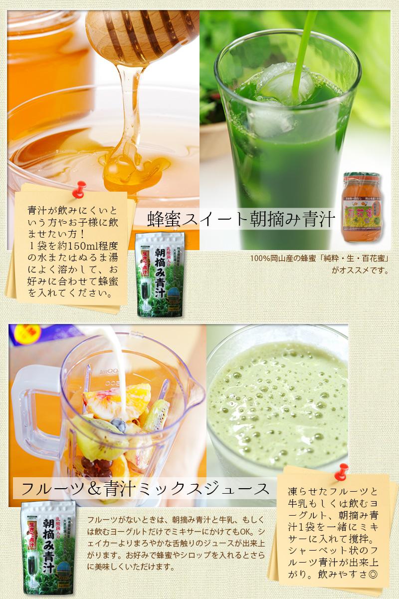 蜂蜜や牛乳で飲む朝摘み青汁