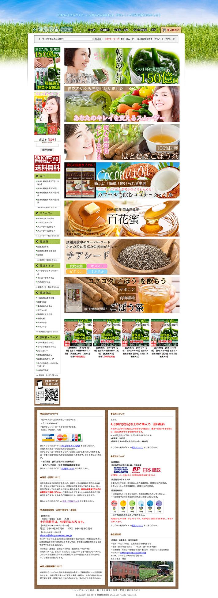 健康食品系楽天市場、楽天ショップ新規出店