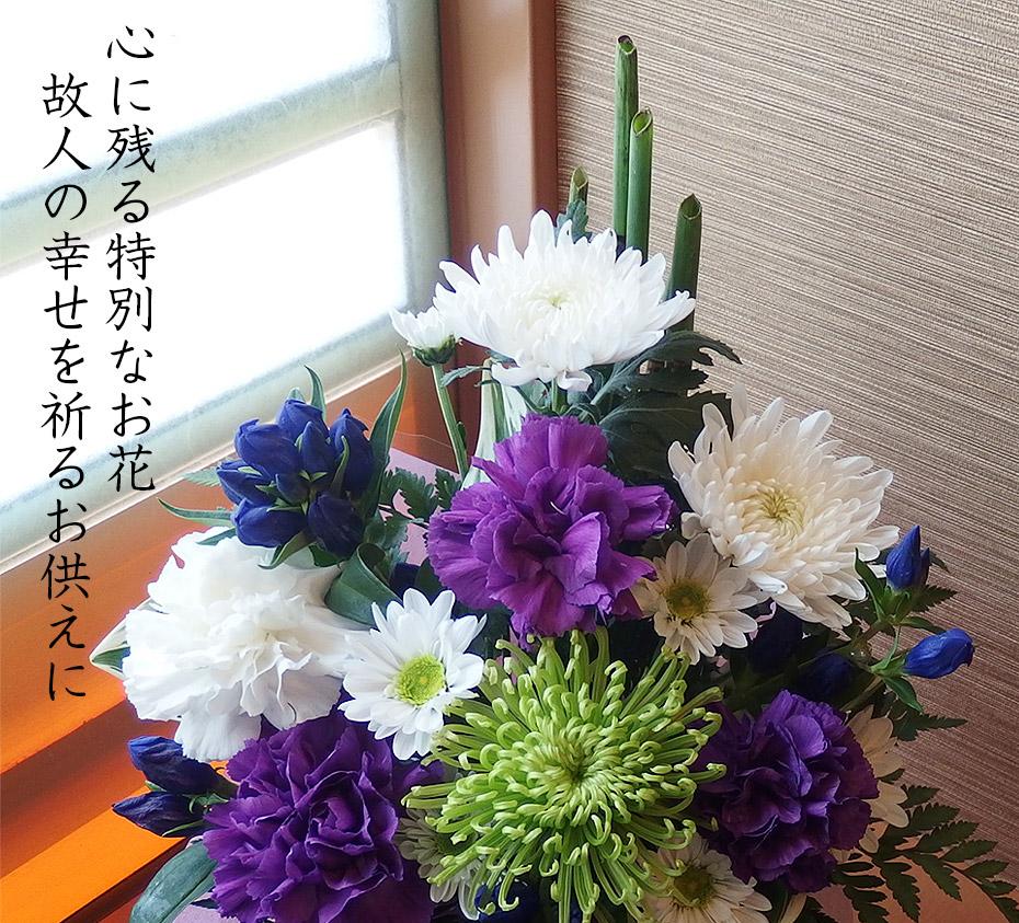 特別なお花、ムーンダストフラワーアレンジお供え花