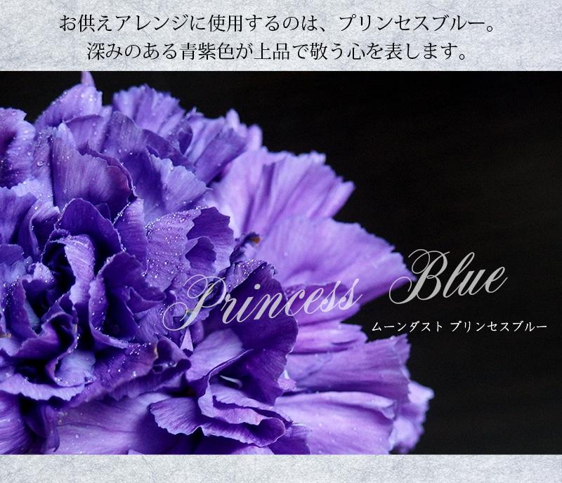 プリンセスブルー ムーンダスト