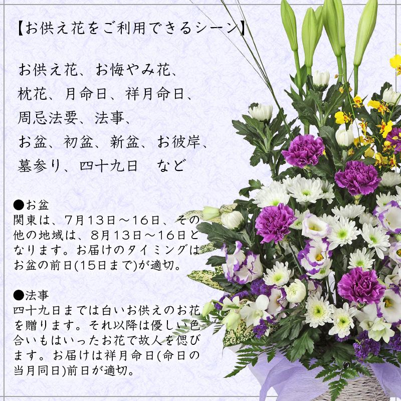 お供え花の用途