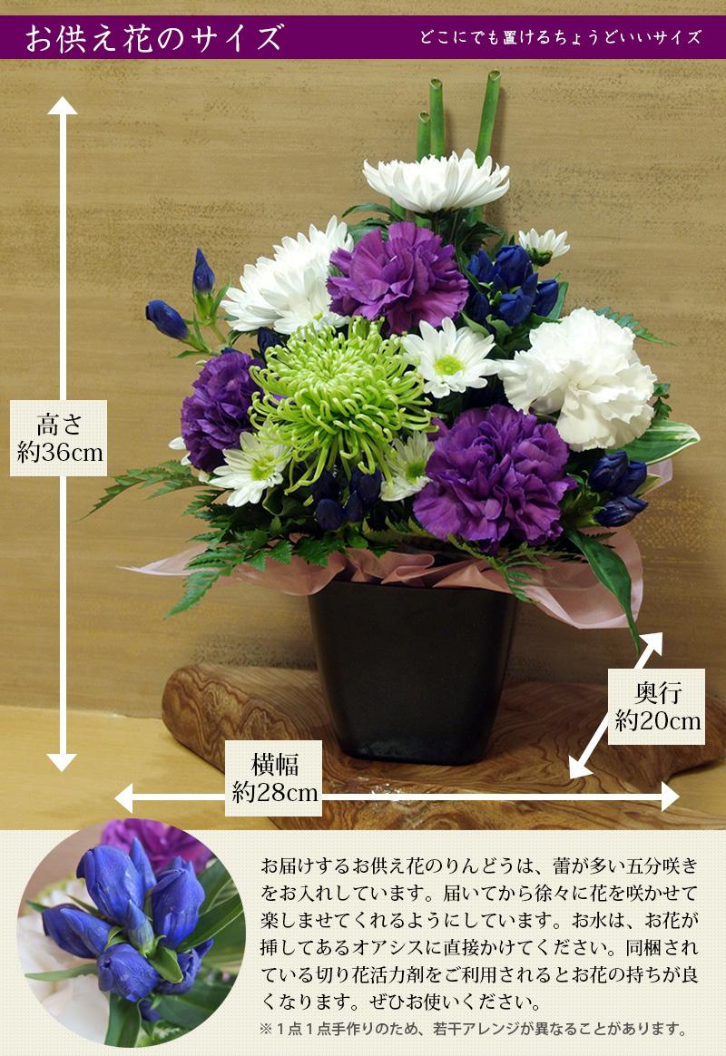 お供え花のサイズ