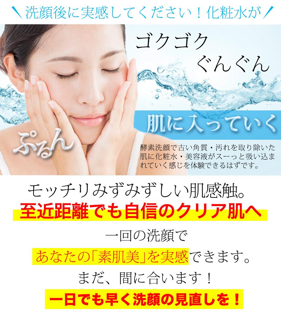 ポイント3 洗顔後に実感してください