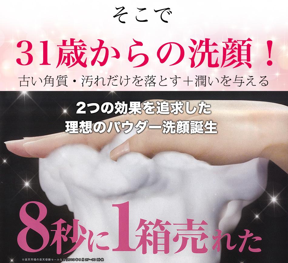 31歳からの洗顔は、酵素洗顔