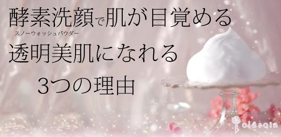 酵素洗顔で透明肌になれる3つの理由