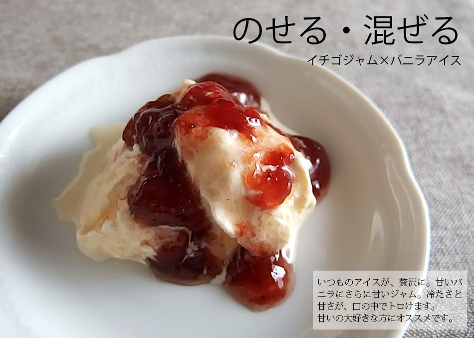 熊本伊藤農園イチゴジャムアイスクリーム