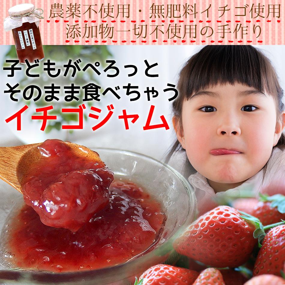 熊本伊藤農園の農薬不使用イチゴで作ったジャム