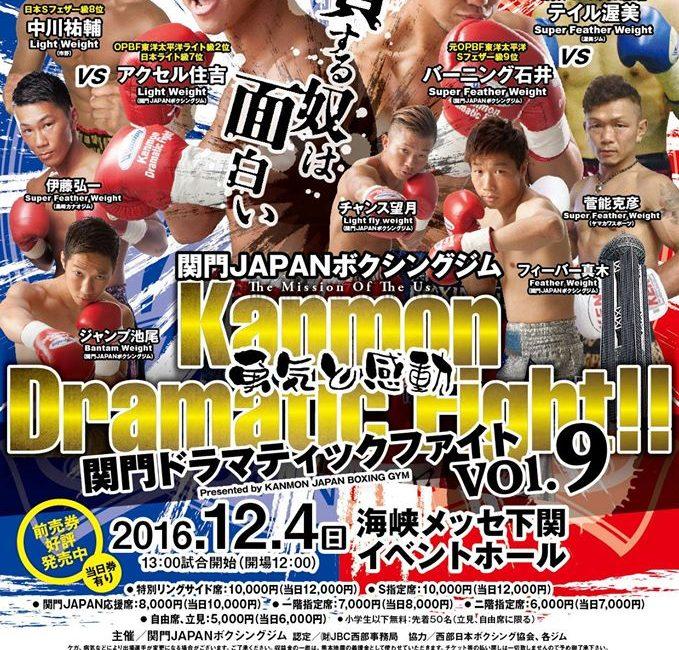 関門JAPANボクシングジム