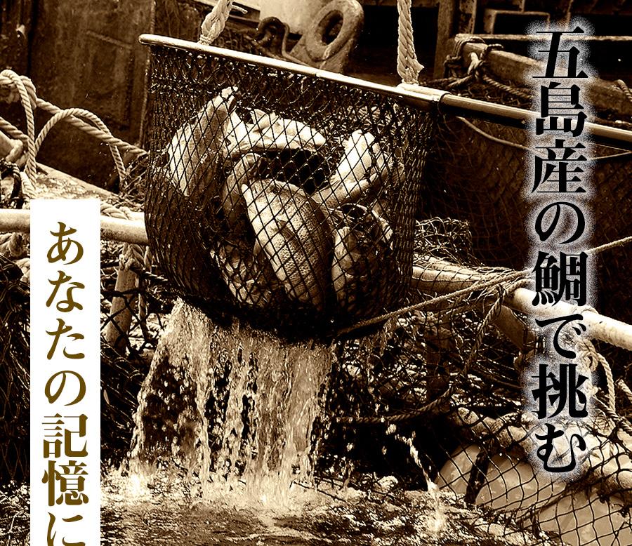 五島産の鯛で挑む