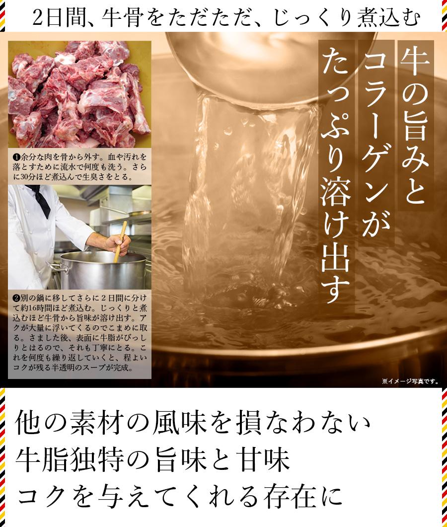 牛骨スープを作る
