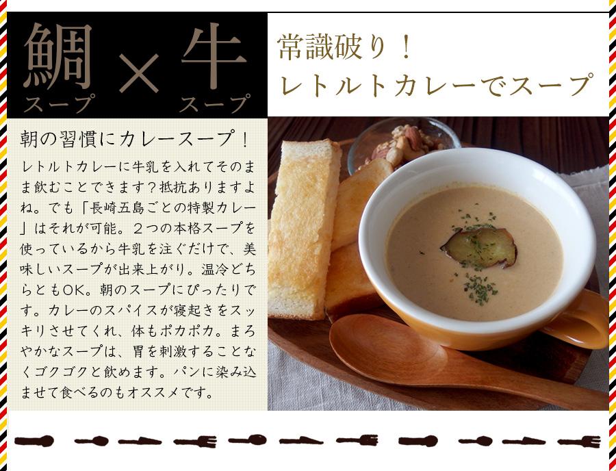 長崎五島ごとの特製カレーでスープ