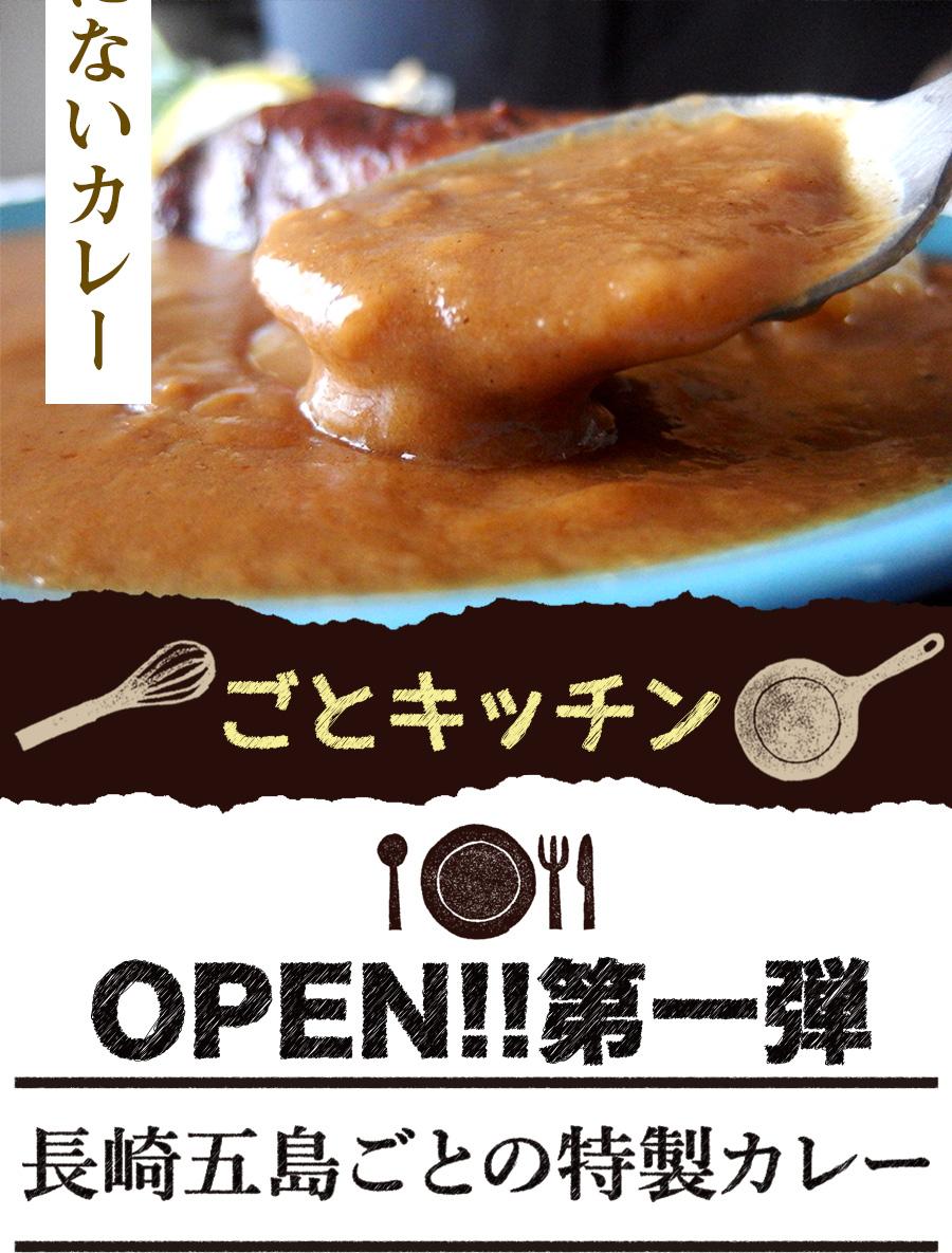 長崎五島ごとの特製カレー