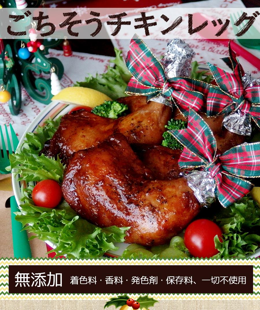 クリスマスにごちそうチキンレッグ、無添加