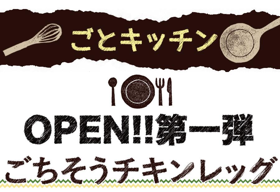 ごとキッチンオープン