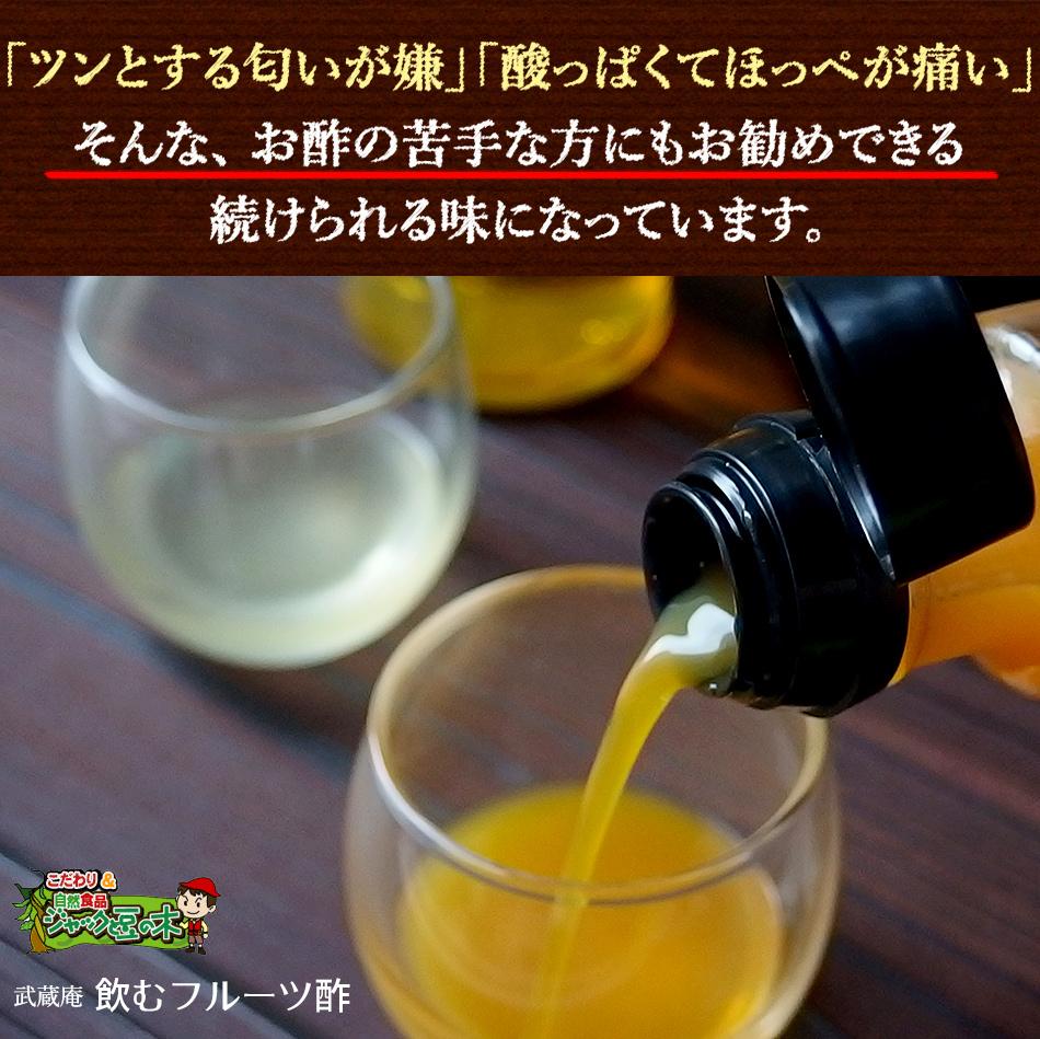 フルーツビネガー フルーツ酢 果実酢