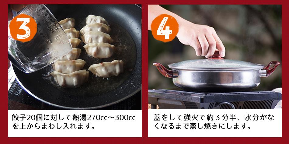 東京炎麻堂 サクサク餃子 50個