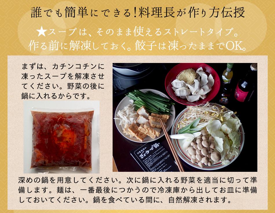 東京炎麻堂 ぎょうざ鍋セット 辛味噌ベース 3~4人前