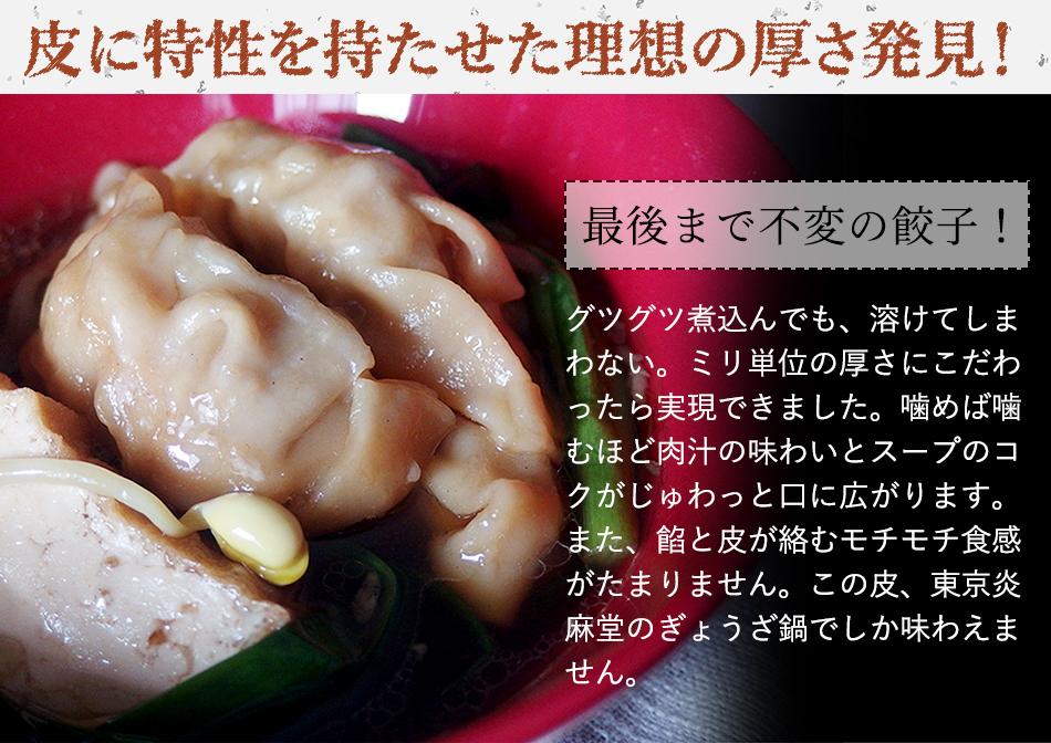 東京炎麻堂 ぎょうざ鍋セット ホルモン醤油ベース 5~6人前