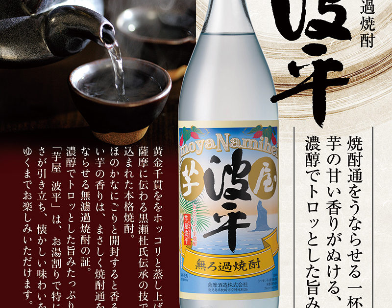 お酒のPOP