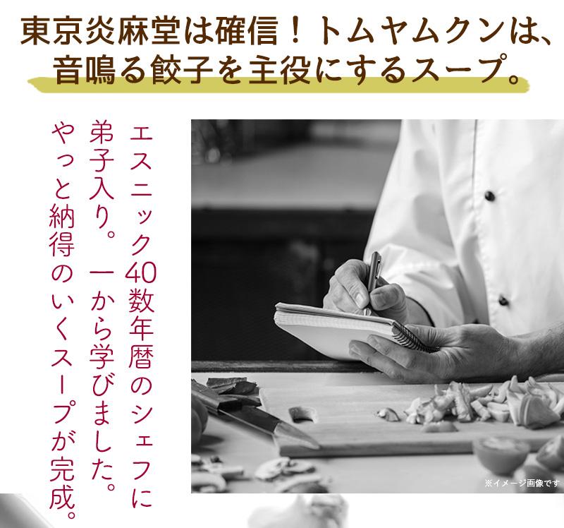 東京炎麻堂 トムヤムクン鍋 音鳴るぎょうざ鍋セット パクチートムヤムクン 3-4人前