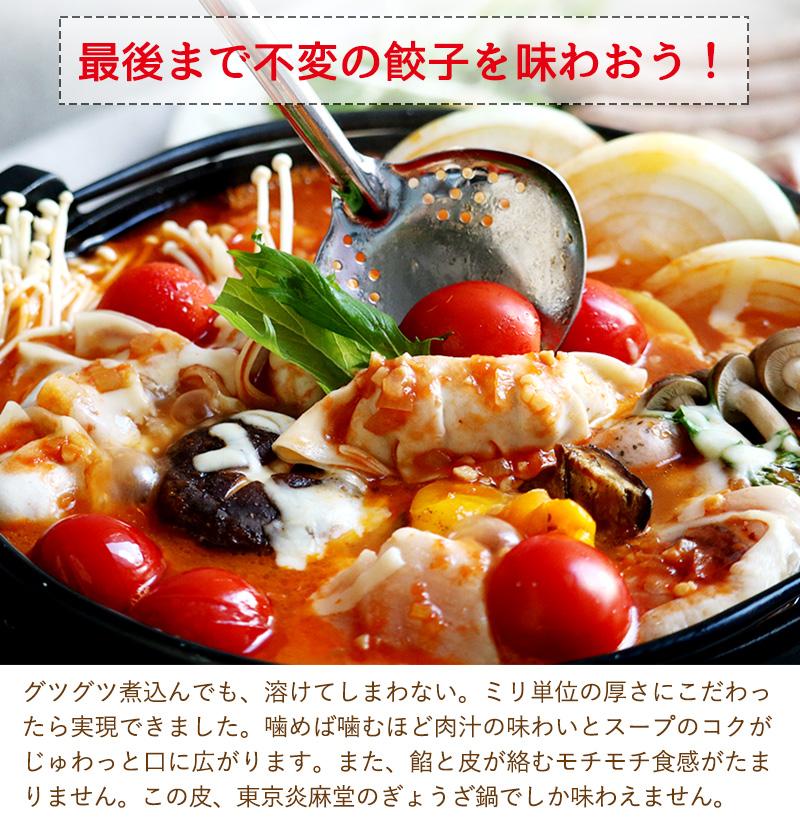 東京炎麻堂 トマト鍋 音鳴るぎょうざ鍋セット 完熟トマトスープ 3~4人前