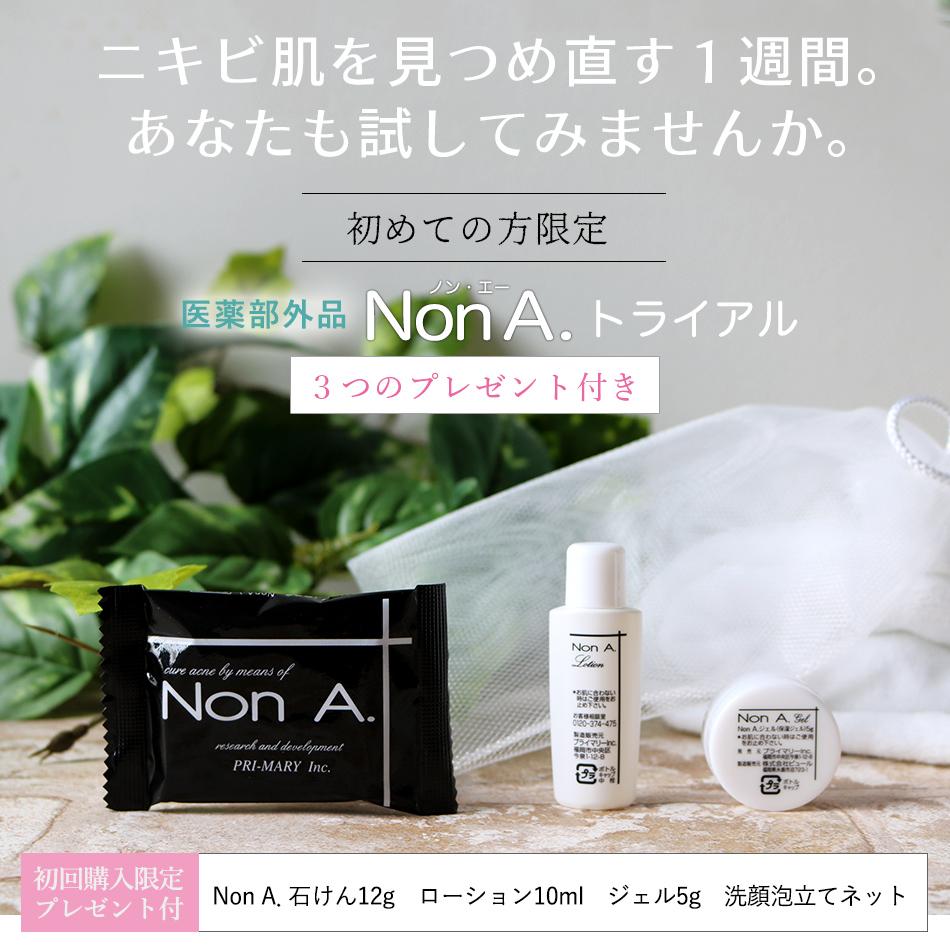 ニキビ専用洗顔石けん